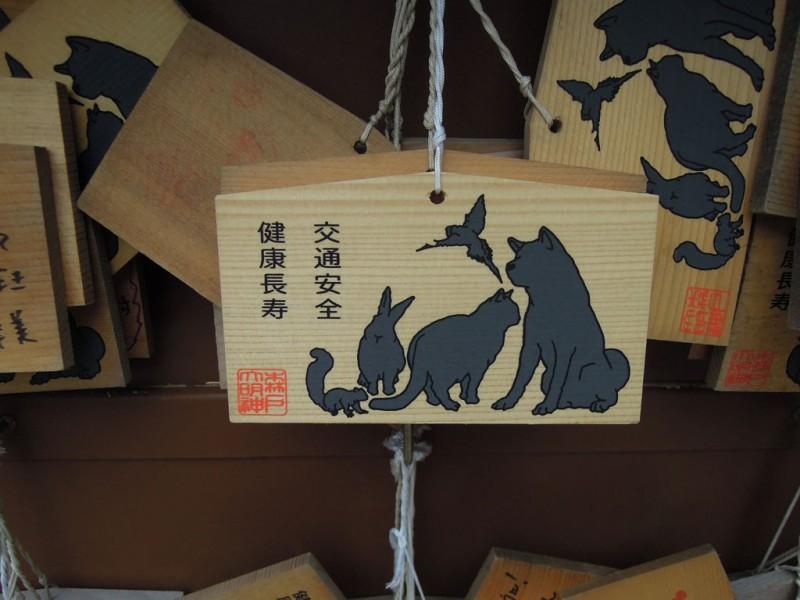 葉山 森戸神社 ペット絵馬