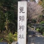 菟頭神社 標柱