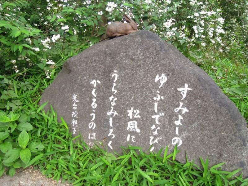 住吉大社 卯の花苑 歌碑