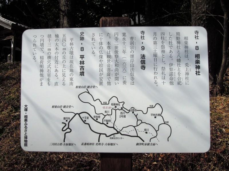 相楽神社(兎上神社) 説明書