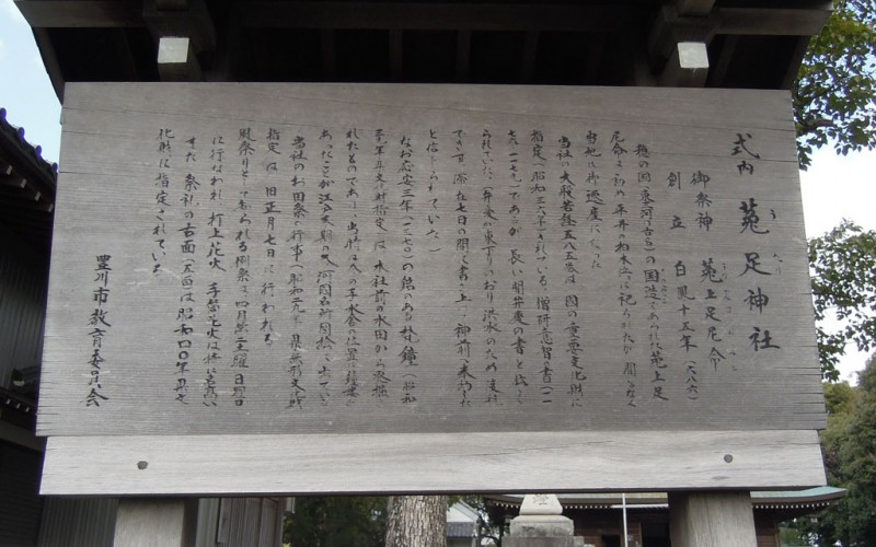 菟足神社 由緒書