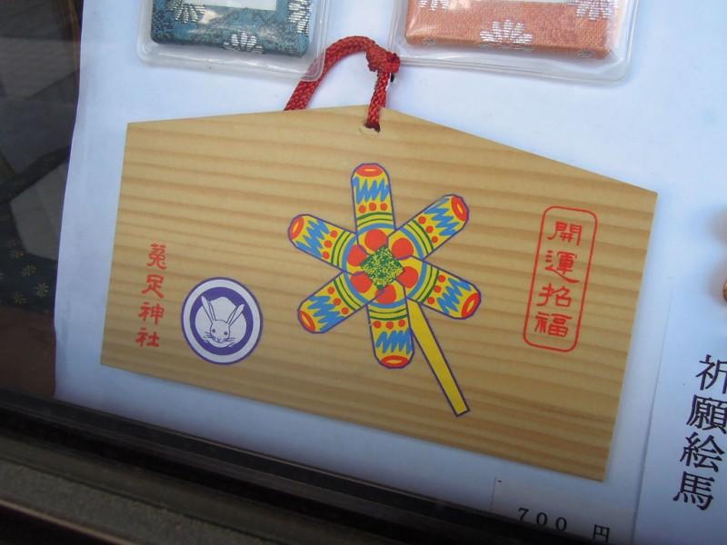 菟足神社 社務所 兎と風車の絵馬