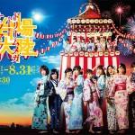 紙兎ロペ神社2015 お台場夢大陸2015