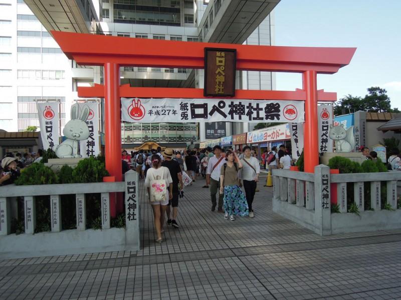 紙兎ロペ神社2015 鳥居