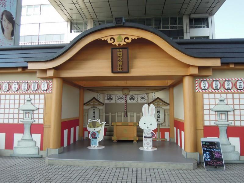 紙兎ロペ神社2015 拝殿