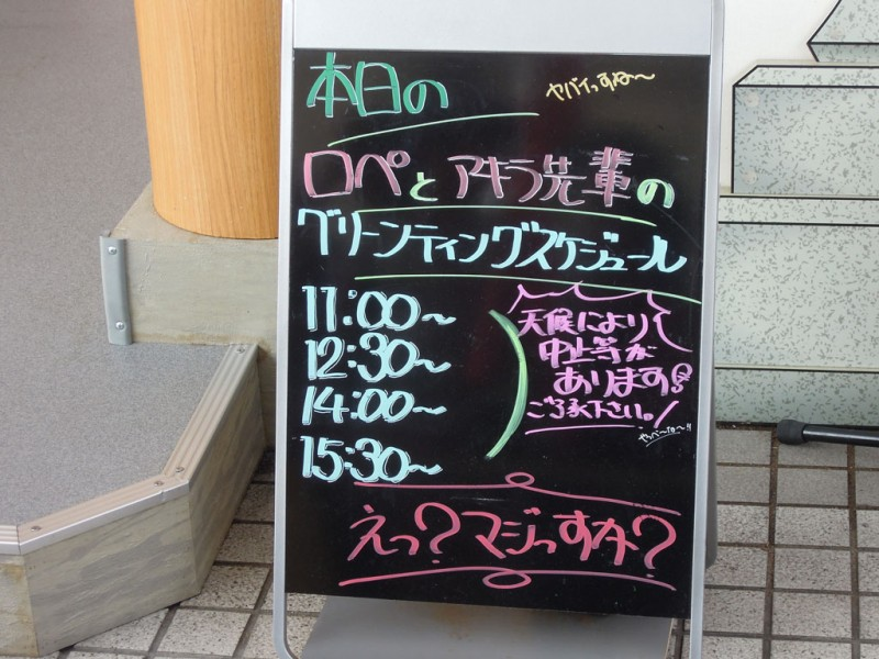 紙兎ロペ神社2015 降臨スケジュール