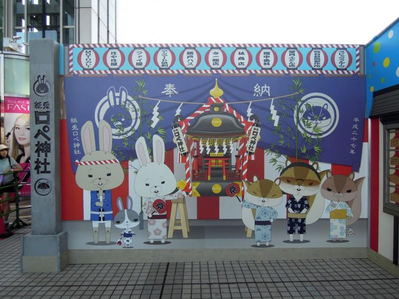 紙兎ロペ神社2015 境内