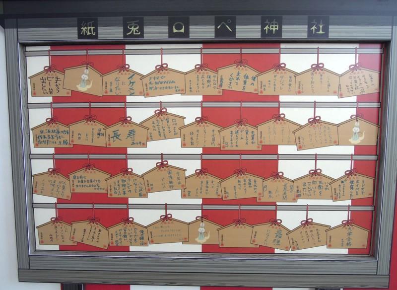 紙兎ロペ神社2015 絵馬所