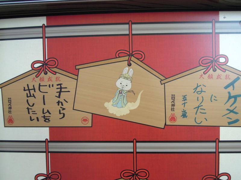 紙兎ロペ神社2015 絵馬 神兎