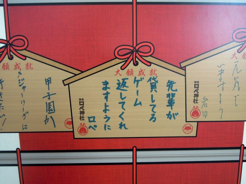 紙兎ロペ神社2015 絵馬 ロペ