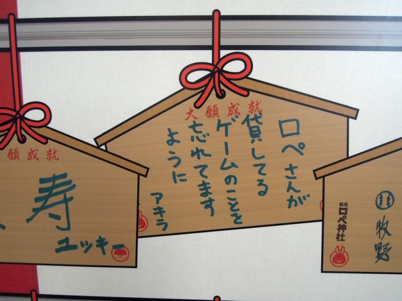 紙兎ロペ神社2015 絵馬 アキラ先輩