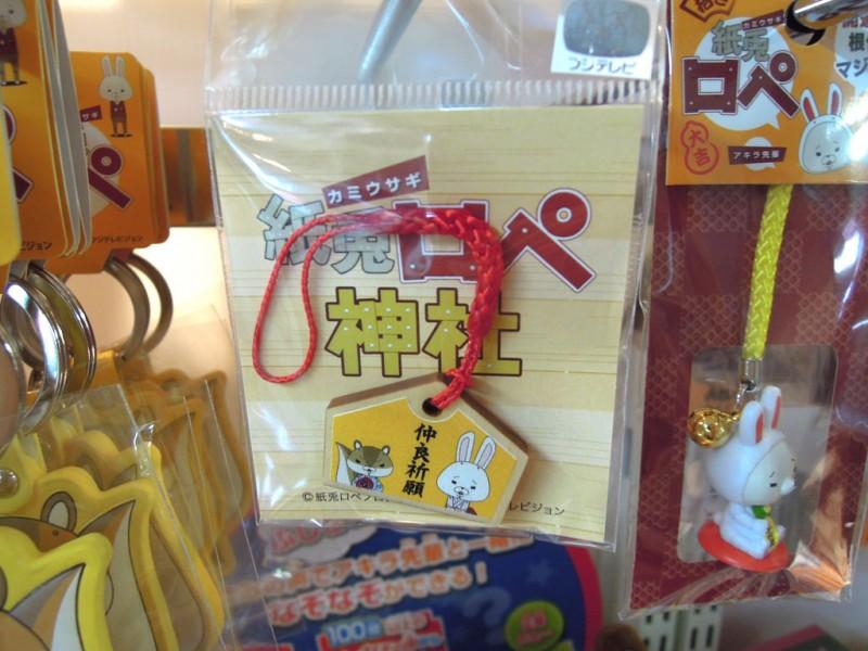 紙兎ロペ神社2015 絵馬ストラップ
