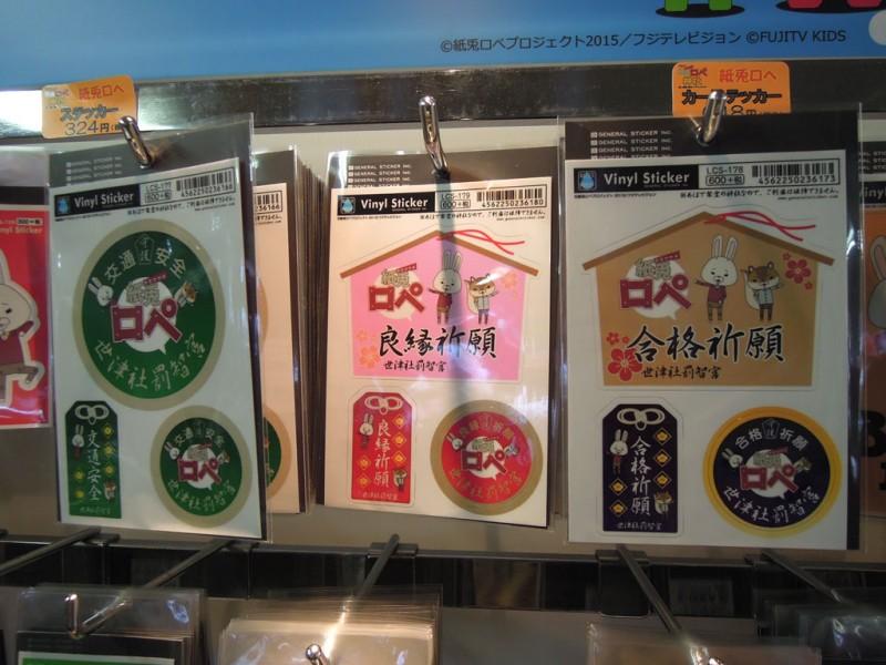 紙兎ロペ神社2015 絵馬シール