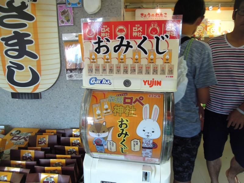 紙兎ロペ神社2015 おみくじガチャ