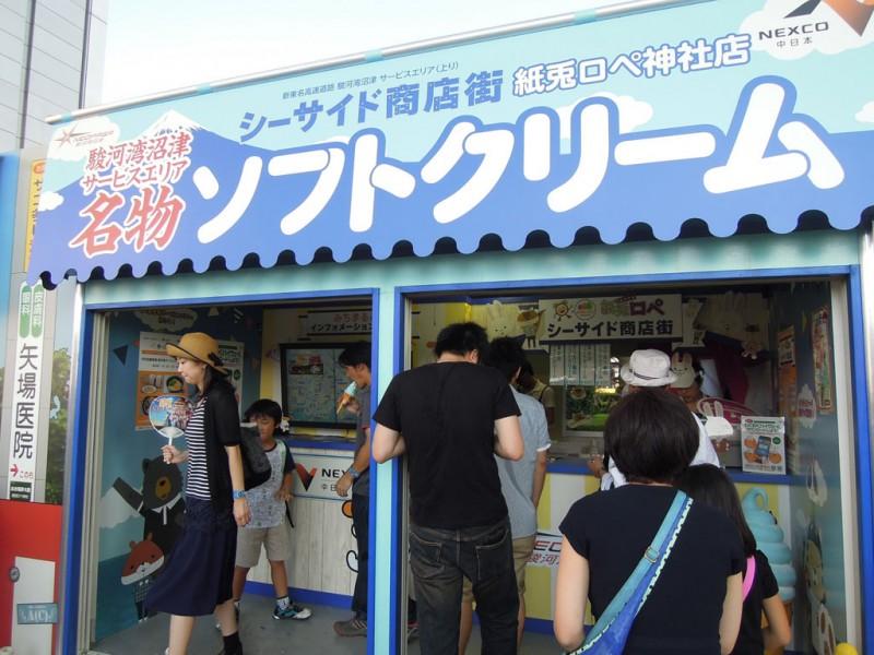 紙兎ロペ神社2015 ソフトクリーム