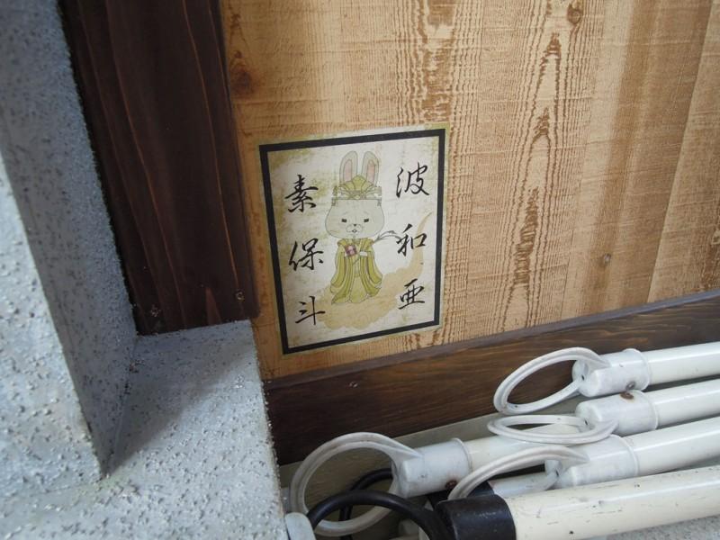 紙兎ロペ神社2015 神兎札