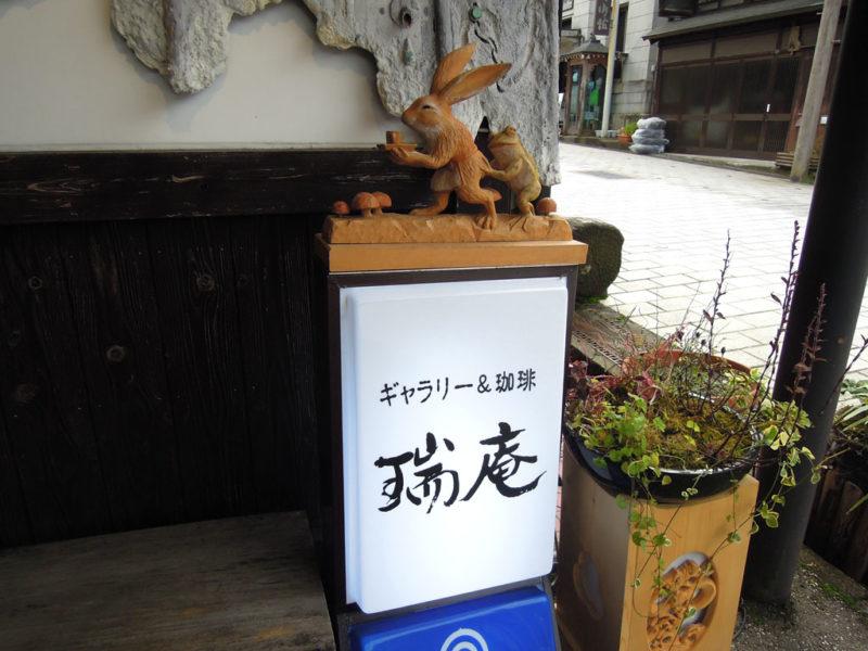井波彫刻 喫茶店の兎