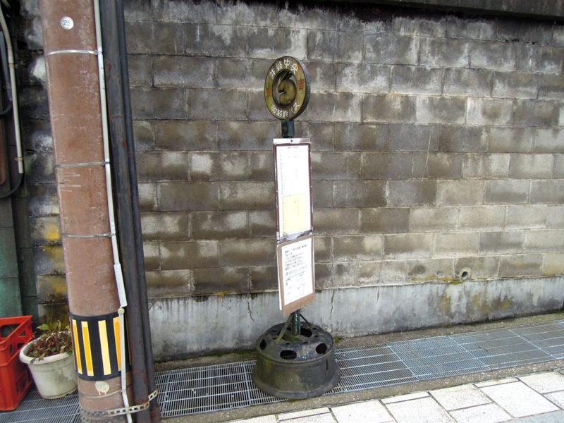 井波彫刻 バス停