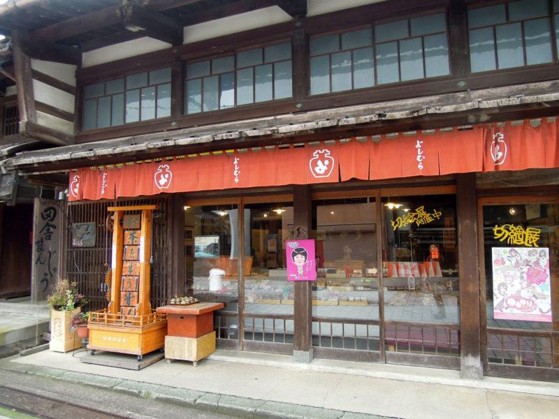 井波の民芸店