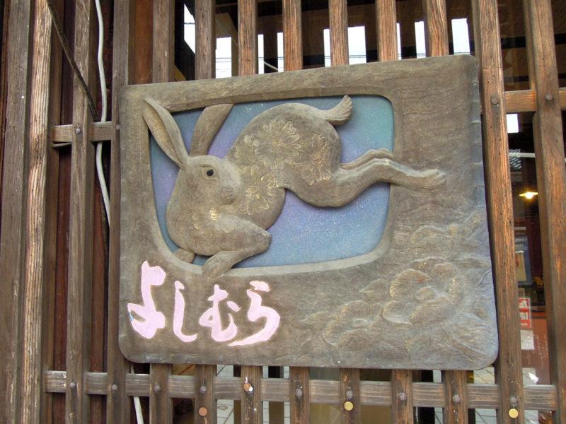 井波の民芸店の看板