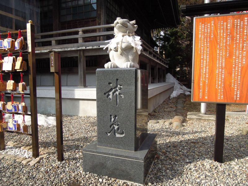 湯倉神社 なでうさぎ 全体