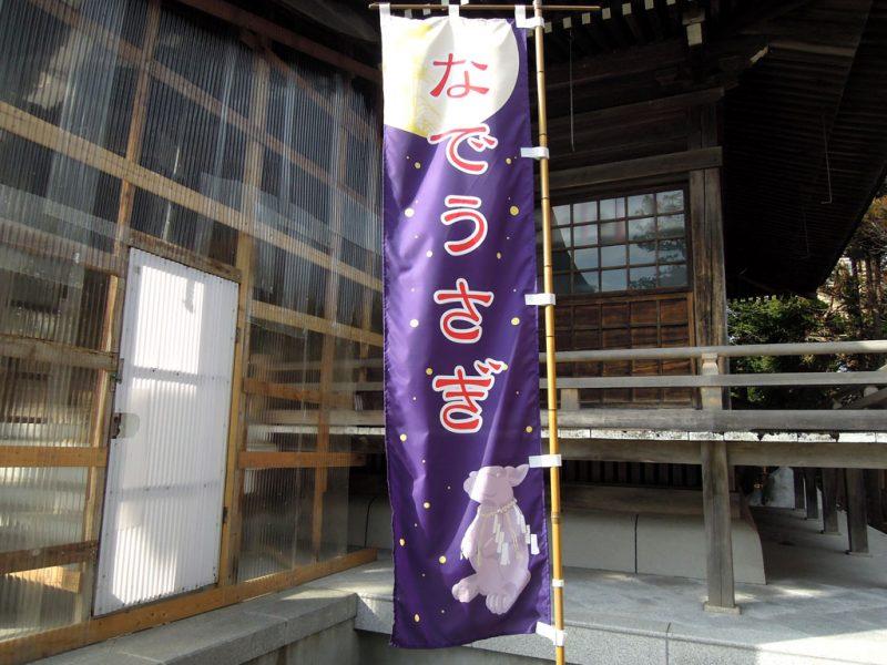 湯倉神社 なでうさぎ