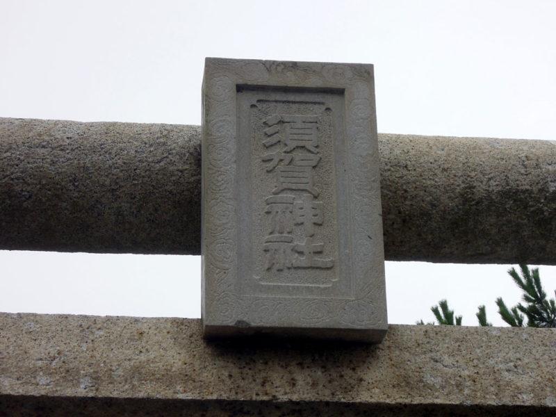 葉山須賀神社 鳥居扁額