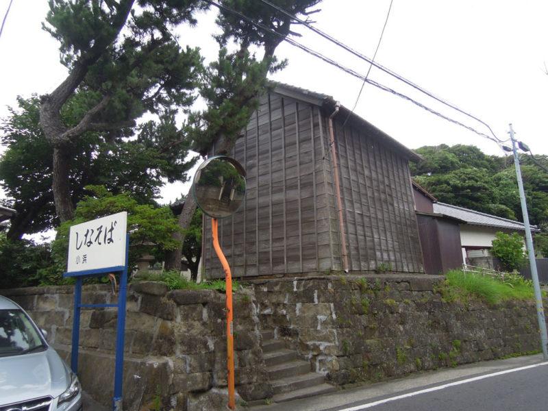 葉山須賀神社 後ろ側