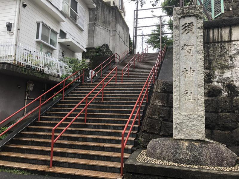 四谷須賀神社 男坂