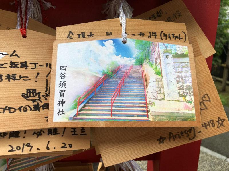 四谷須賀神社 絵馬