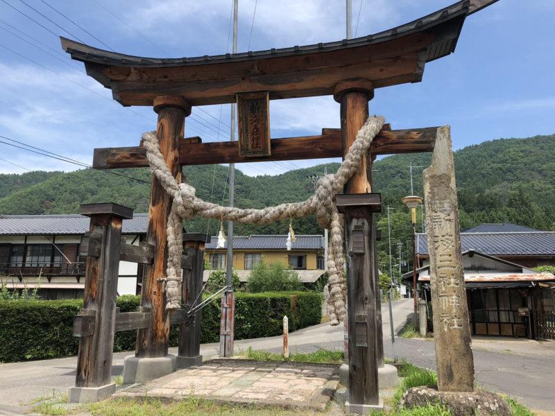 新海三社神社 一の鳥居