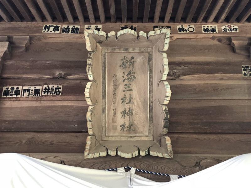 新海三社神社 神額