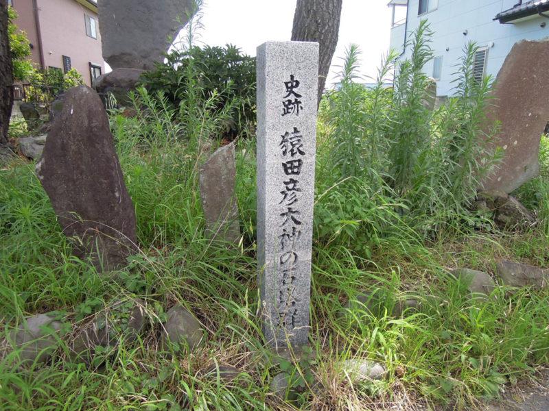 猿田彦石碑群 (稲荷新田町)
