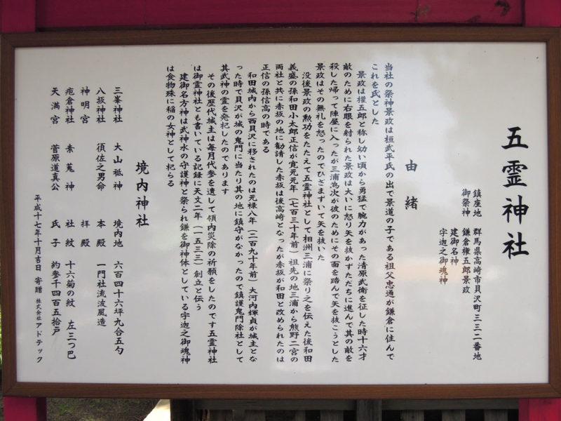 五霊神社(貝沢町) 由緒書