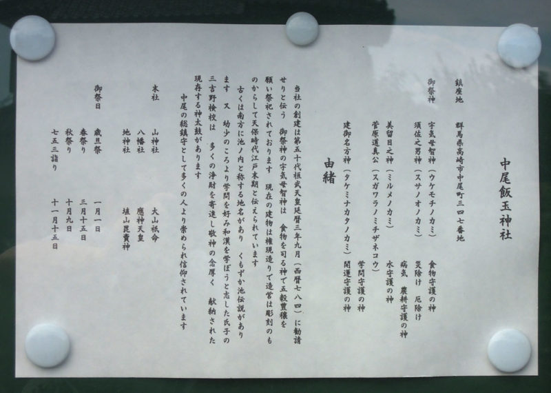 飯玉神社(中尾町) 由緒書