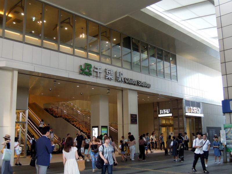 JR千葉駅