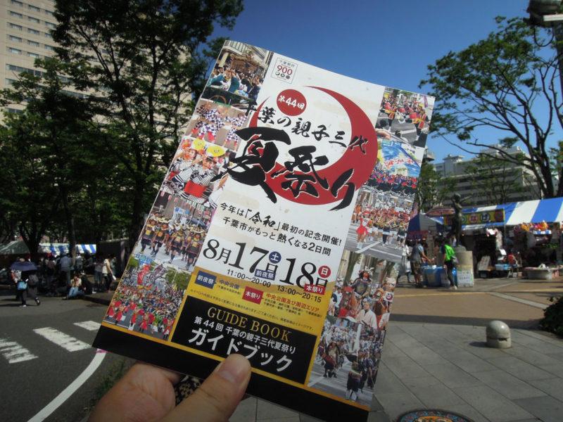千葉市 親子三代夏祭り