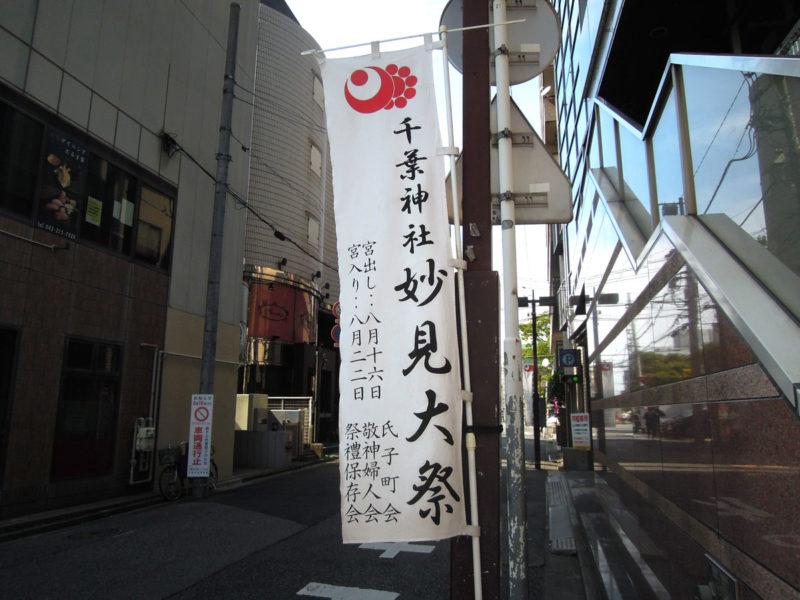 千葉神社 妙見大祭 旗