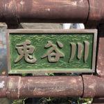 熊本 兎谷川