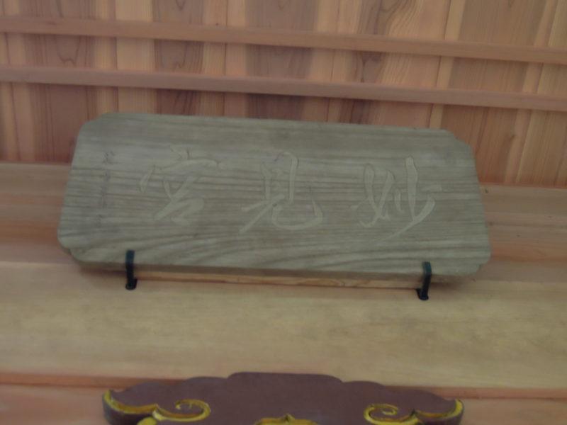 星神社(大生城)扁額 妙見宮