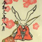 大須三輪神社 御朱印