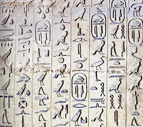 ウナス王のピラミッドテキスト