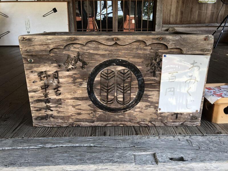 玉名山部田熊野座神社 賽銭箱 鷹の羽紋